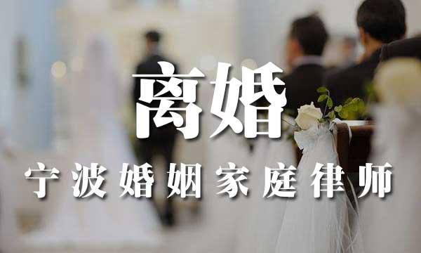 父母离婚时,一岁半的孩子抚养权法院一般怎么判,宁波婚姻家庭律师