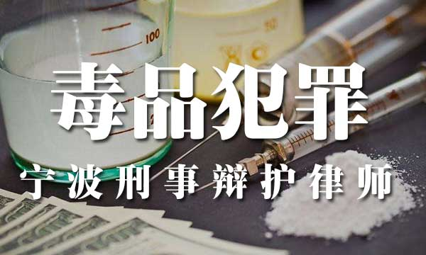 宁波刑事辩护律师,毒品类犯罪律师怎么收费?