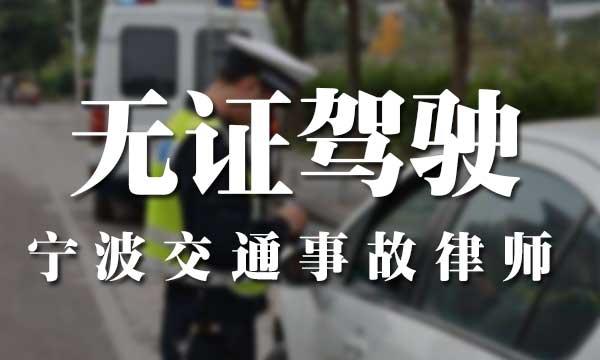无证驾驶致人死亡,宁波交通事故律师