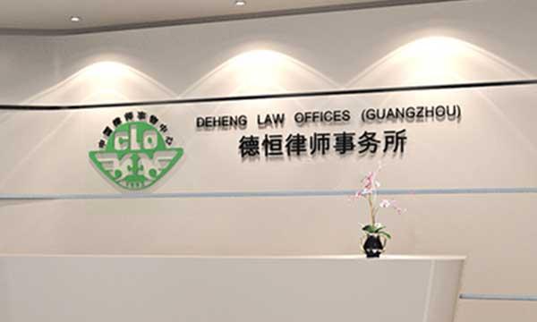 德恒宁波律师事务所,北京德恒宁波律师事务所,德恒律师事务所