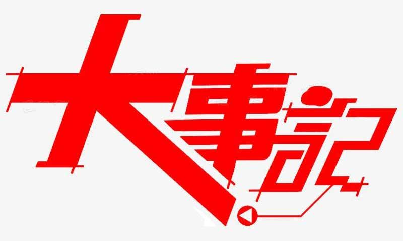 北京德恒律师事务所发展历程、重大事件、大事记
