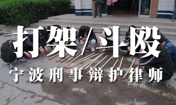 打架斗殴,宁波刑事辩护律师