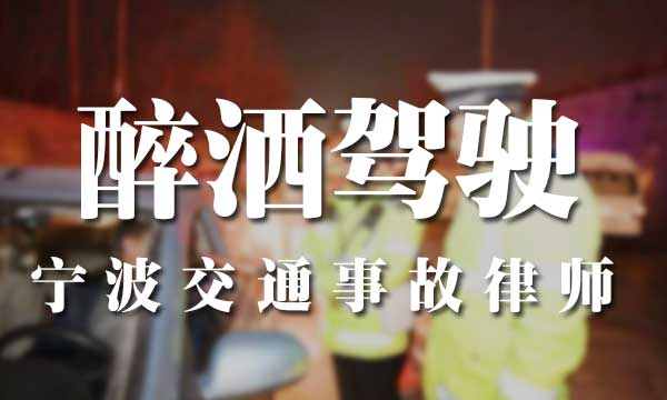 醉酒驾驶交通肇事宁波交通事故律师