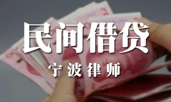 民间贷款,民间借贷利息,宁波律师讲民间借贷利息