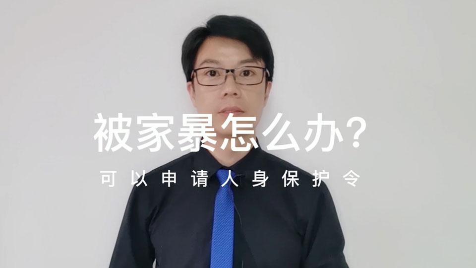 吴灵辉律师讲家庭暴力、人身安全保护令
